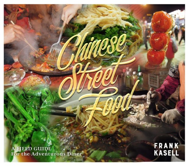 Book Cover Chinese Street Book by Frank Kasell